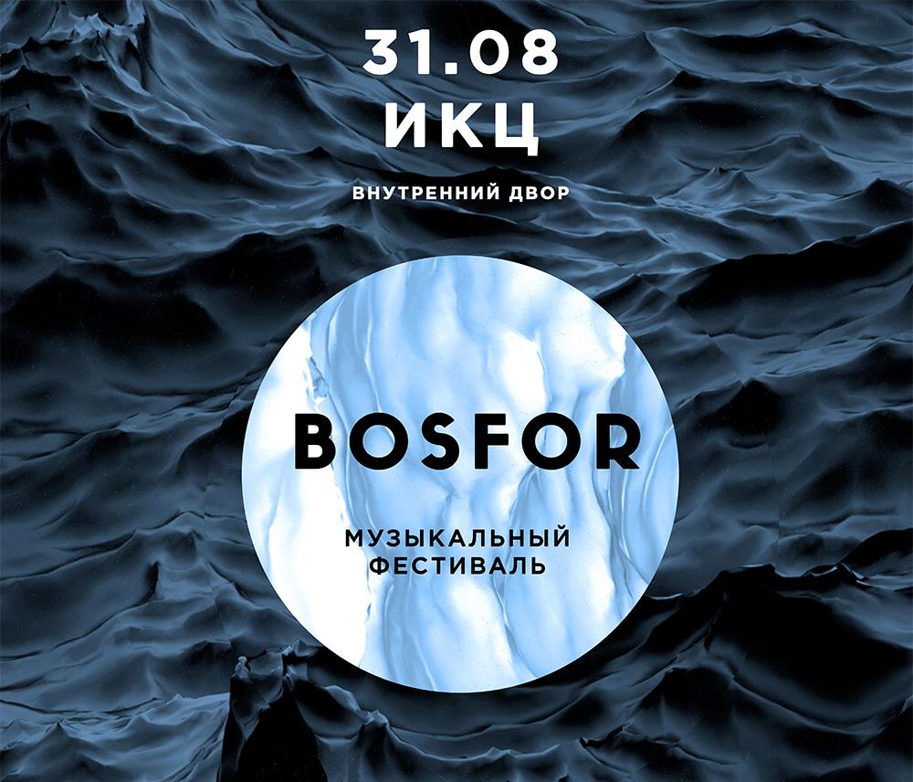 ИКЦ приглашает на музыкальный фестиваль «Bosfor»