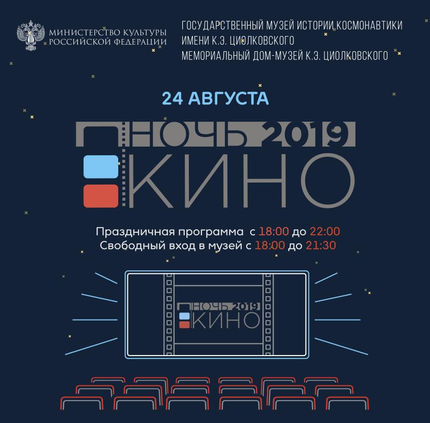 Всероссийская акция «Ночь кино» состоится в Музее истории Космонавтики