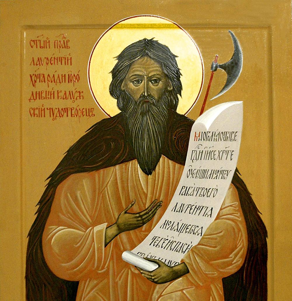 Сегодня День памяти Блаженного Лаврентия Калужского