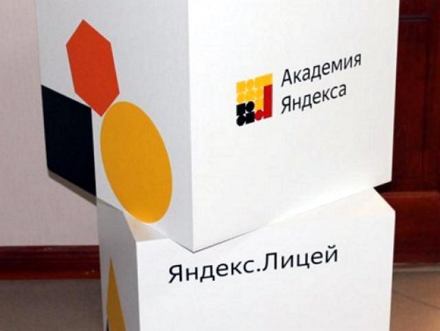 В Калужской области начинается набор в Яндекс.Лицей