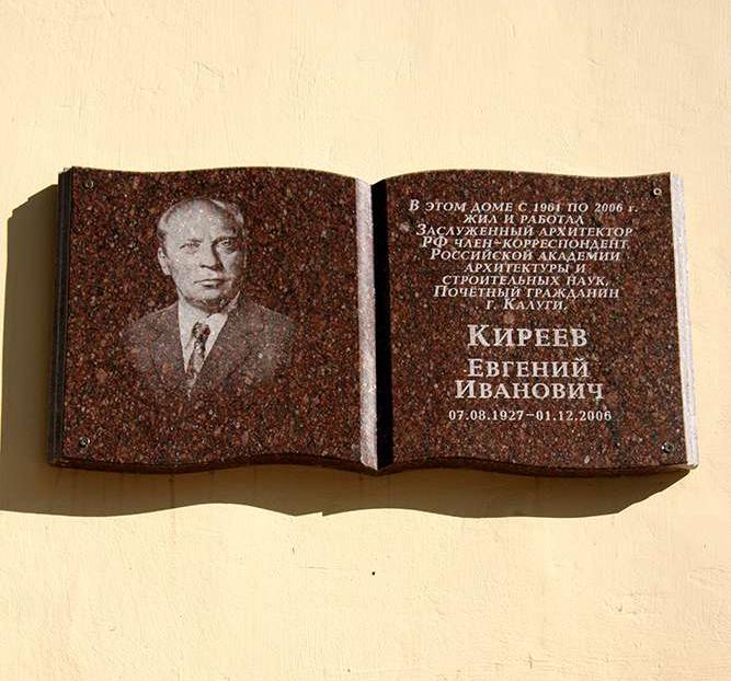В 1927 году родился Евгений Иванович Киреев