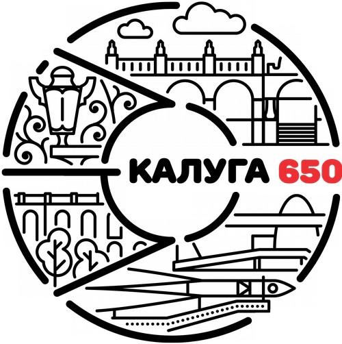 Объявлен конкурс к 650-летию Калуги