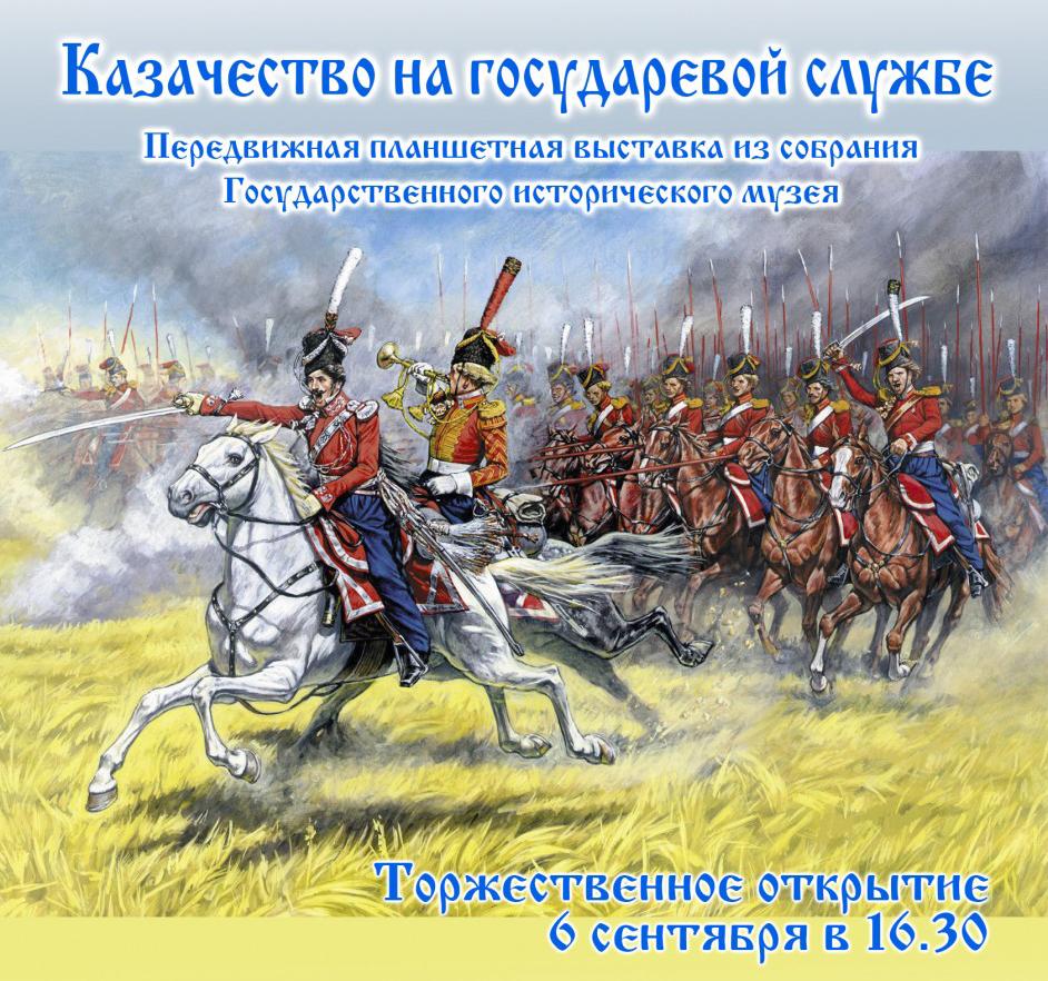 В Калуге откроется выставка, посвящённая казачеству