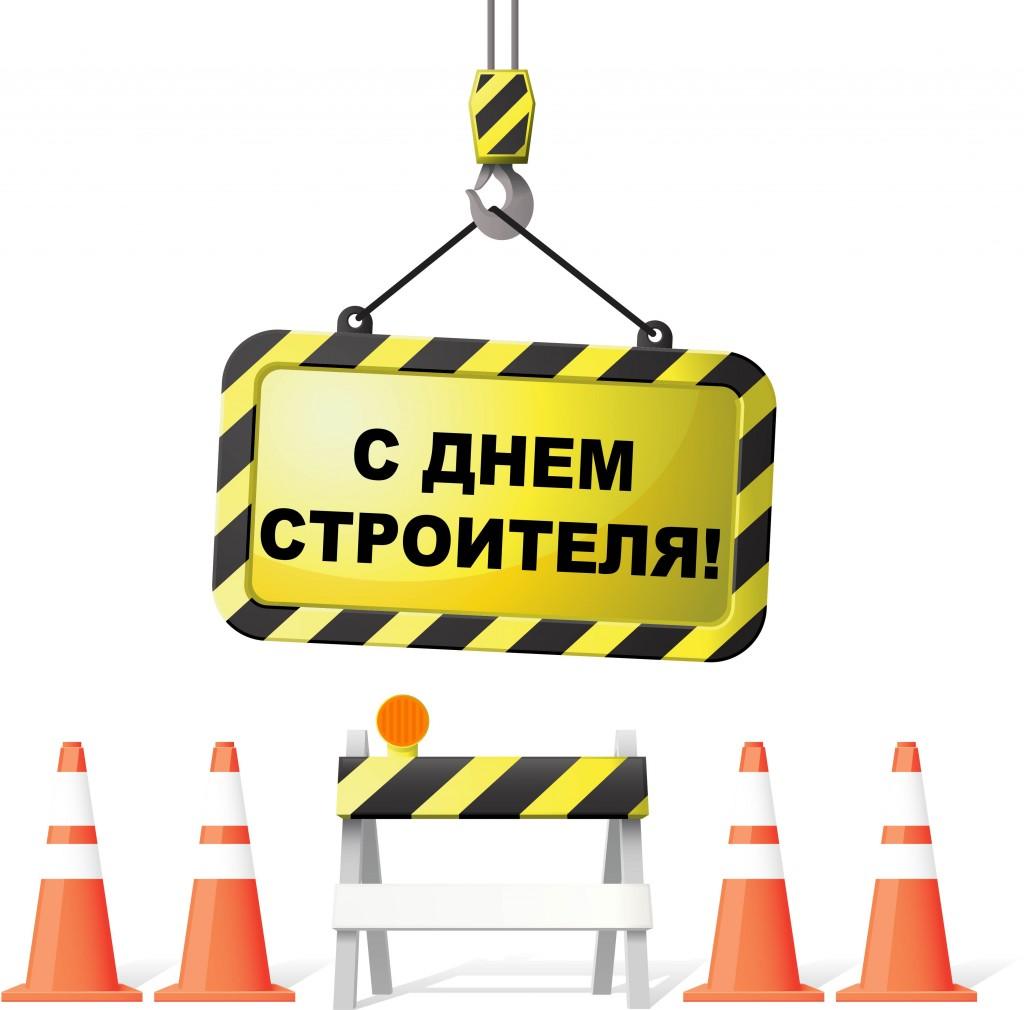 Калужские строители отмечают свой профессиональный праздник