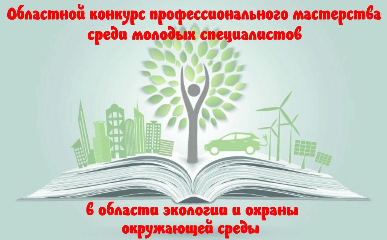 В Калуге выберут лучшего молодого эколога