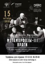 Метаморфозы -3: Враги. Калужский областной драматический театр