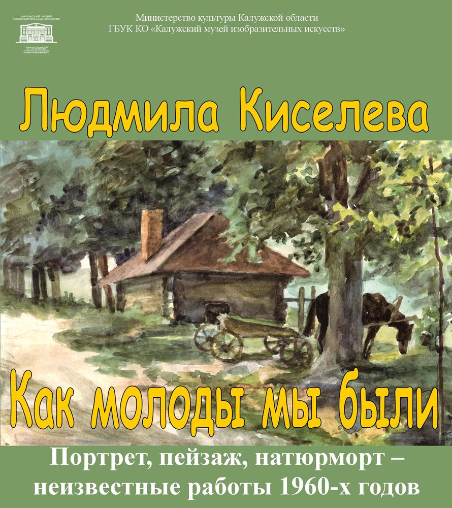Выставка Людмилы Киселевой откроется в Художественном музее