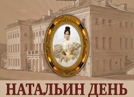 Музейный праздник «Натальин день» состоялся в Полотняном заводе