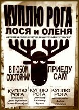 «Великолепный рогоносец». Калужский областной драматический театр