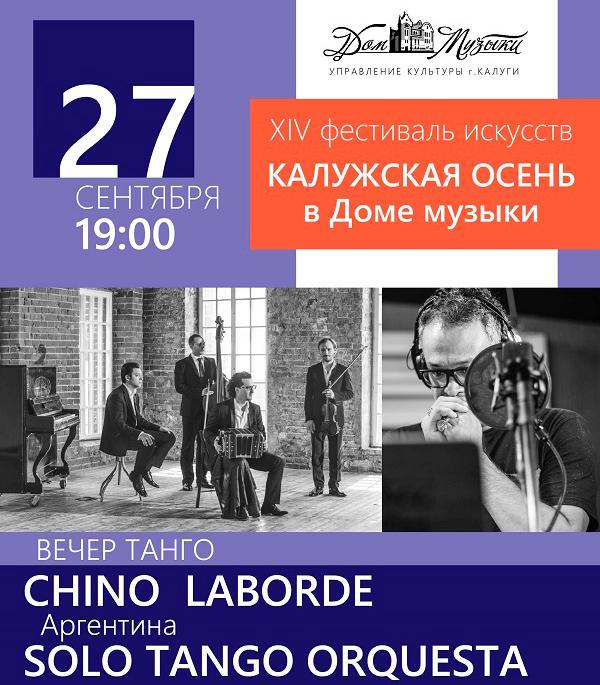 Фестиваль «Калужская осень» завершится вечером танго