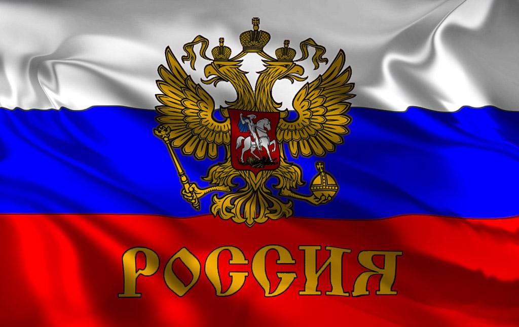 Объявлен конкурс «Моя гордость – Россия!»
