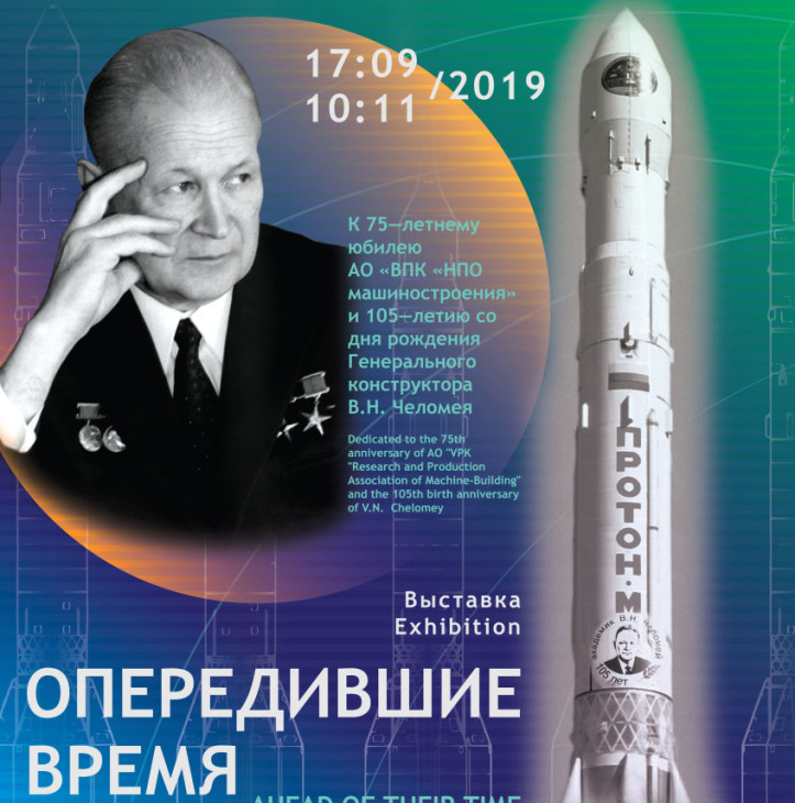 В Музее истории космонавтики открылась новая выставка