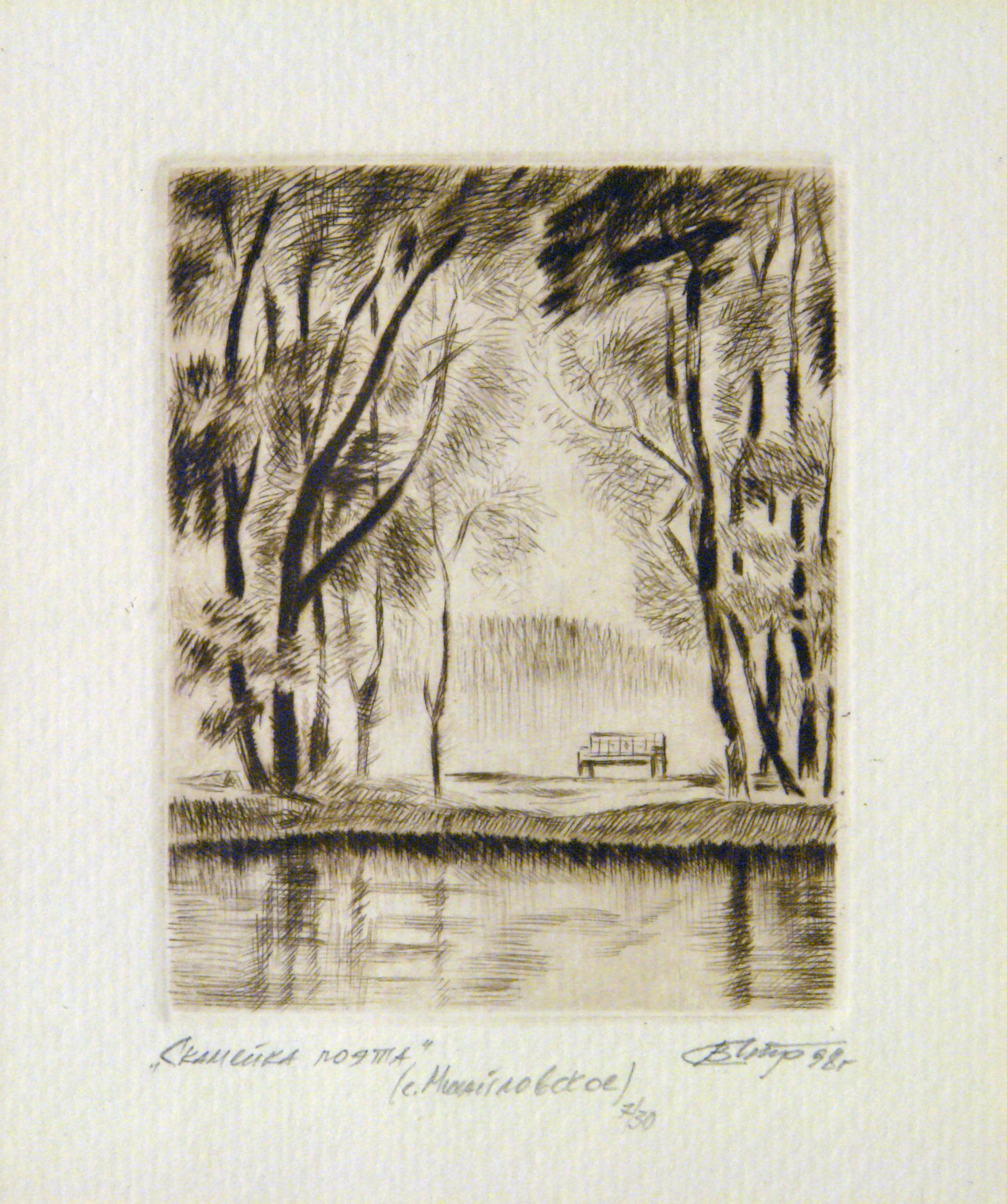 В КМИИ откроется выставка «Пушкинские места»