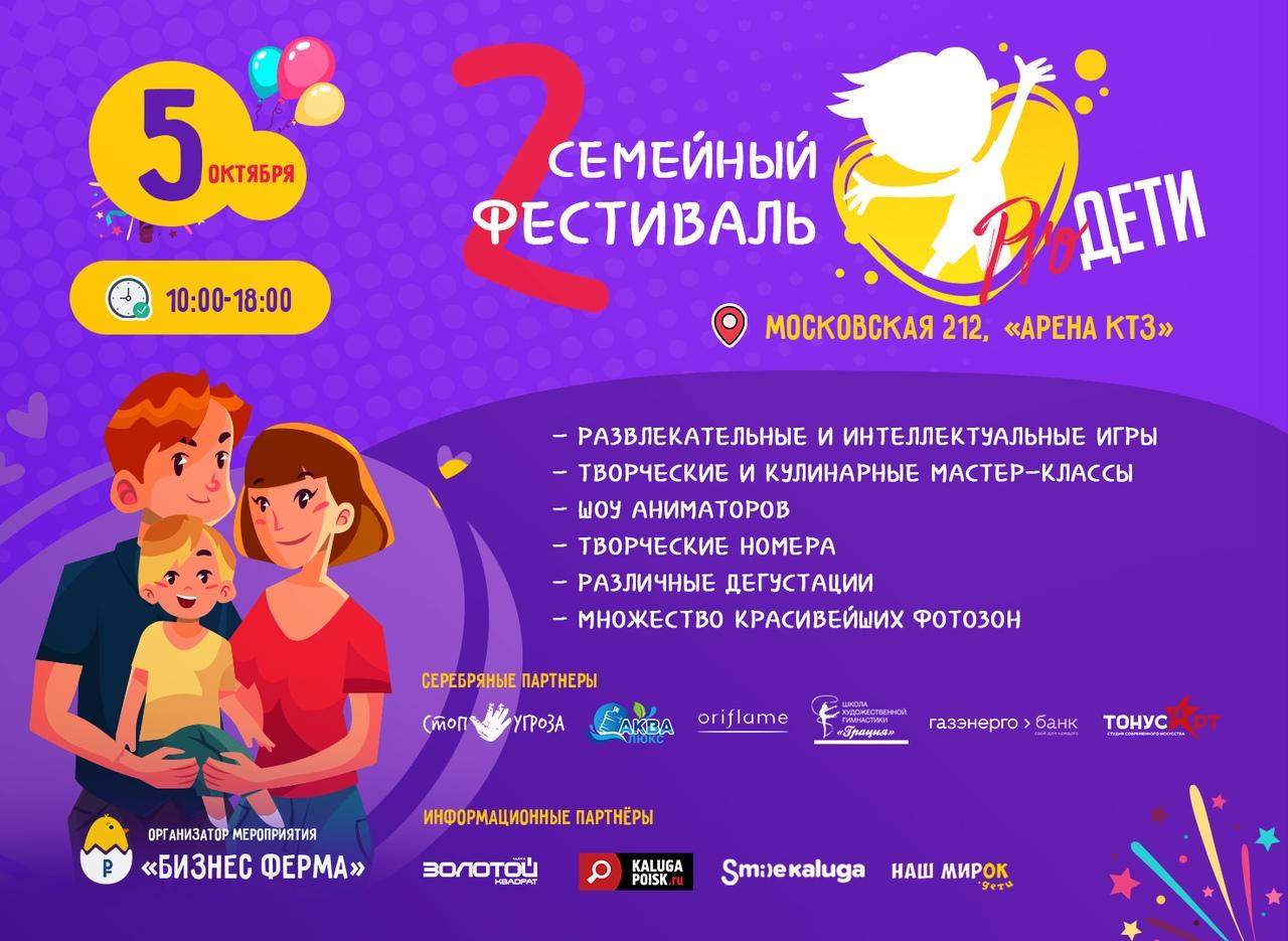 Стала известна итоговая программа Семейного Фестиваля PROДети