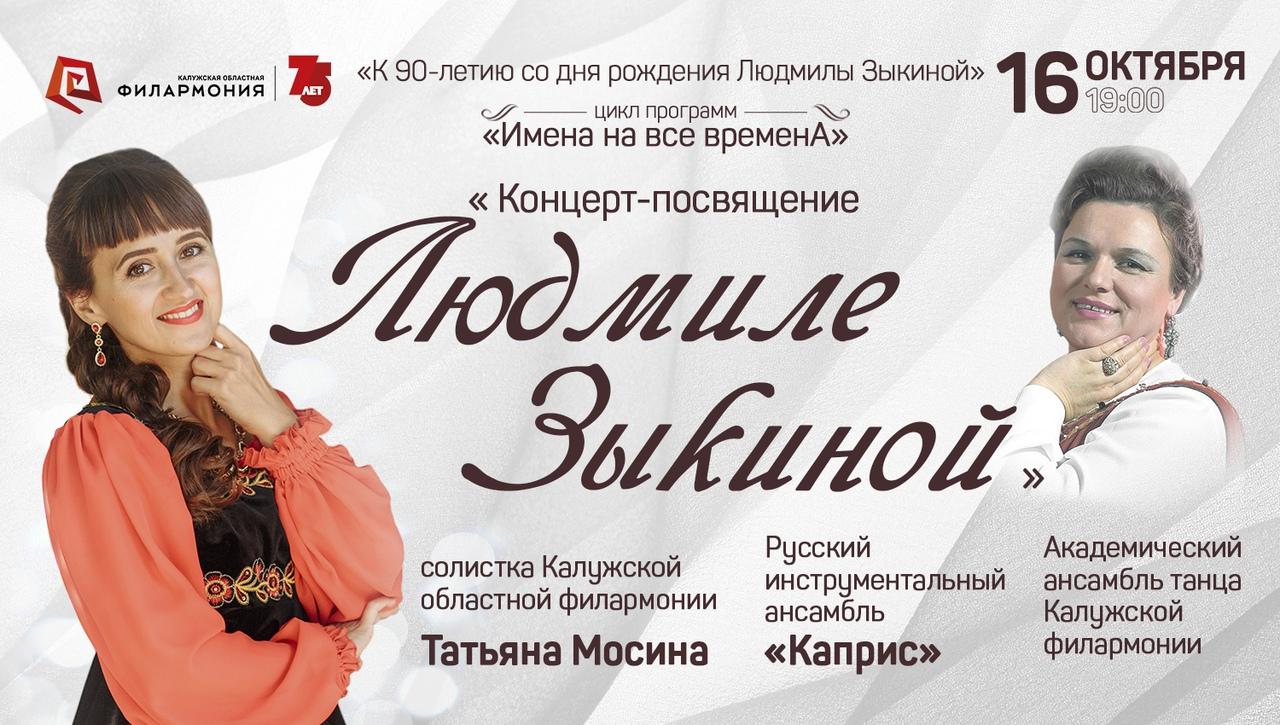 «Концерт-посвящение Людмиле Зыкиной». Филармония