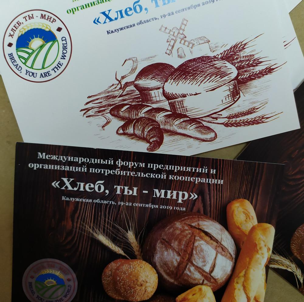 Выпущены фирменные почтовые открытки к международному форуму «Хлеб, ты – мир!»