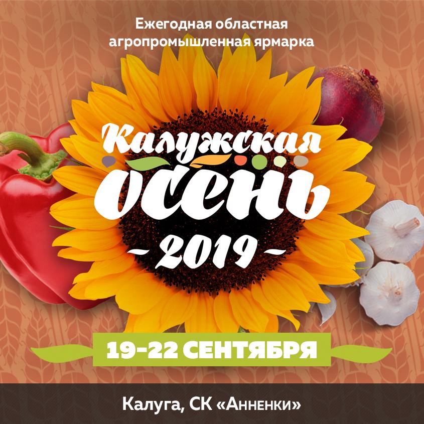Стартовала ярмарка «Калужская осень 2019»