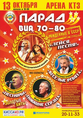 Парад ВИА 70-80. Арена КТЗ