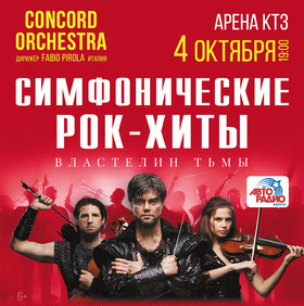 В Калуге прозвучат симфонические рок-хиты