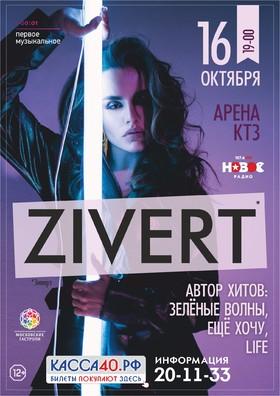 ZIVERT. Арена КТЗ