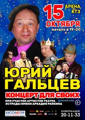 Юрий ГАЛЬЦЕВ. «Концерт для своих». Арена КТЗ