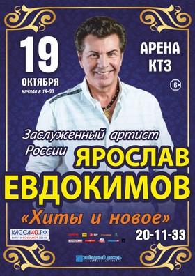 Ярослав Евдокимов. «Фантазер. Все хиты». Арена КТЗ