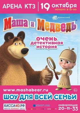 «Маша и медведь». Очень детективная история. Арена КТЗ