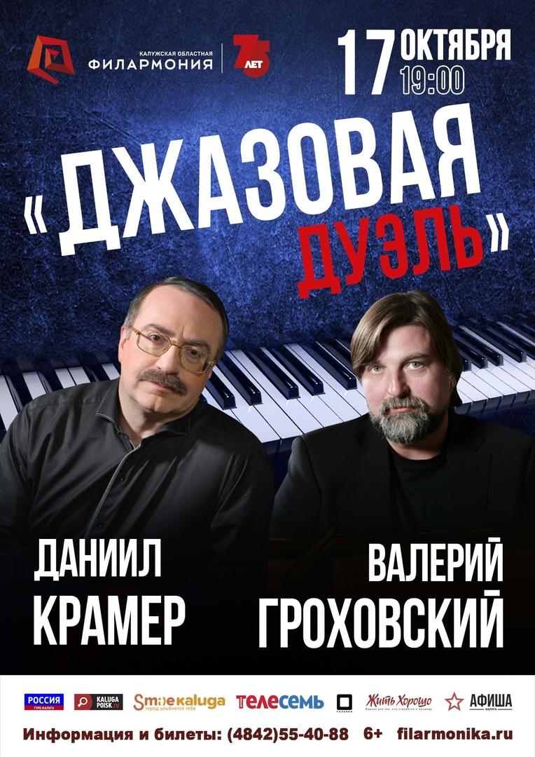 «Джазовая дуэль». Даниил Крамер и Валерий Гроховский