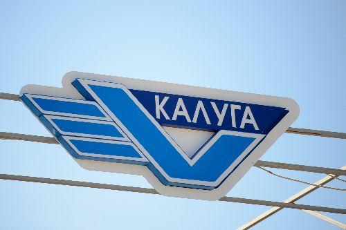 Калужане выбирают новый логотип аэропорта
