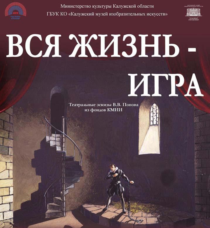 В Калуге откроется выставка, посвященная году театра в России