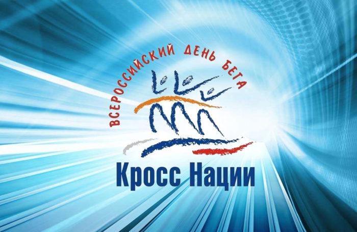 Более пяти тысяч калужан приняли участие в «Кроссе нации»