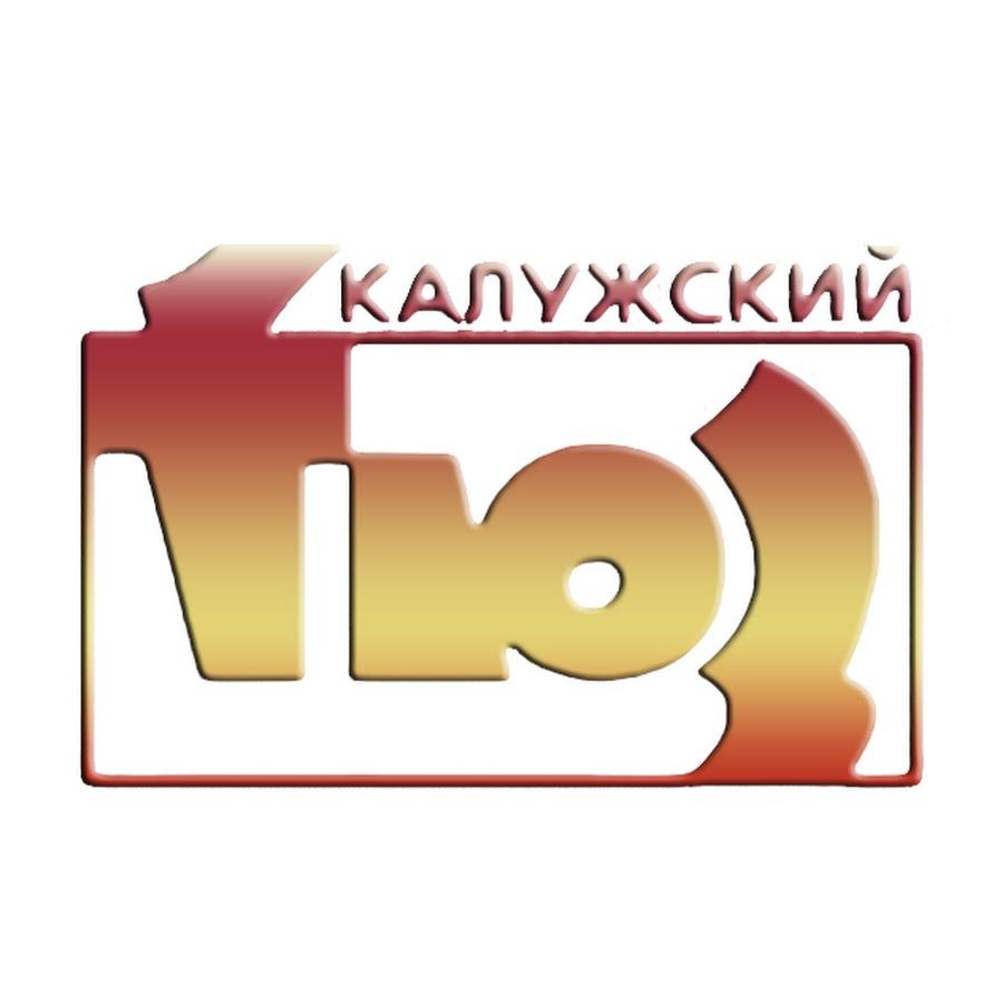 Калужский ТЮЗ отметил свое 55-летие