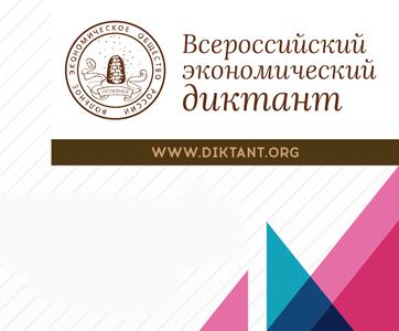 Калужан приглашают принять участие во Всероссийском экономическом диктанте