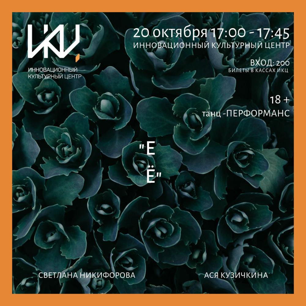 Калужан приглашают на Танц-перформанс «Е-Ё»