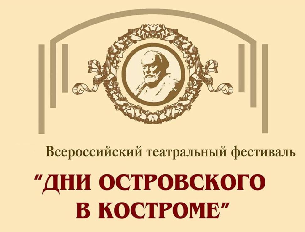 Калужский драматический театр с успехом выступил в Костроме