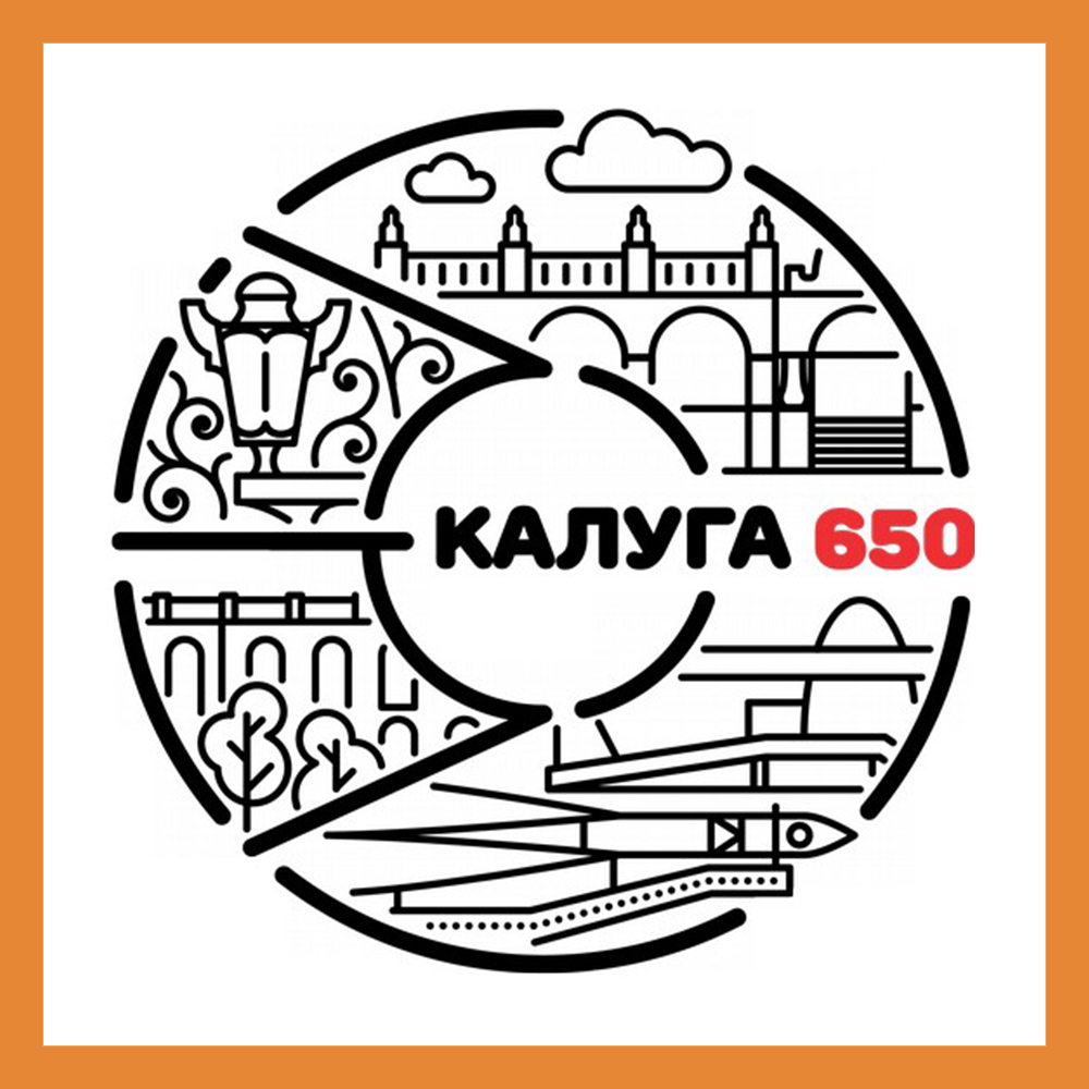 Продолжается конкурс к 650-летию Калуги