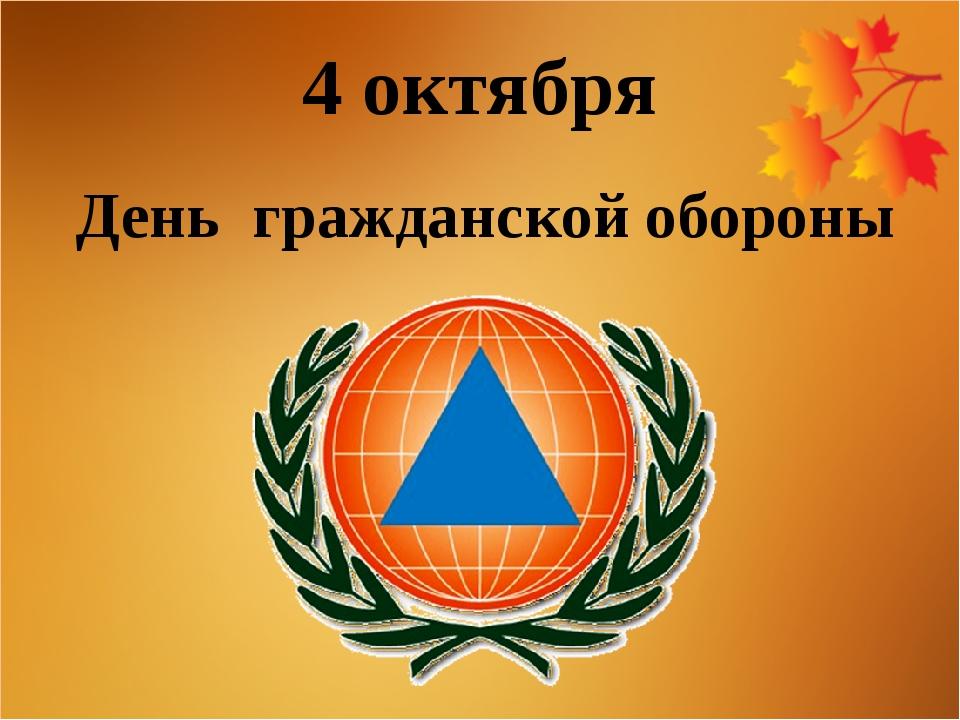 Сегодня — День гражданской обороны России