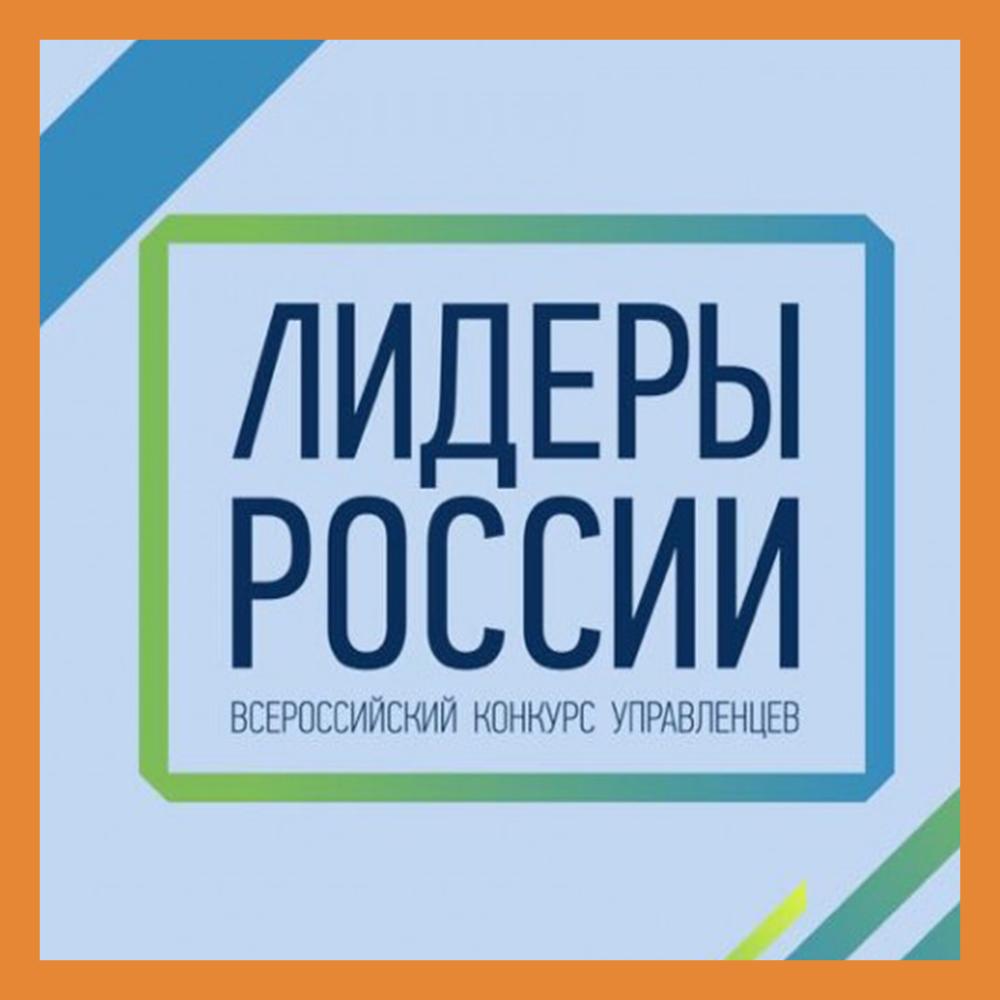 Открыта регистрация на конкурс «Лидеры России 2020»