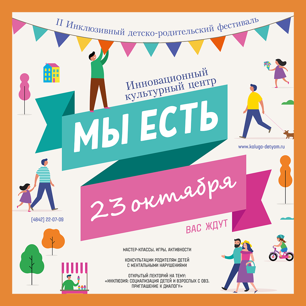 В ИКЦ пройдет Инклюзивный детско-родительский фестиваль