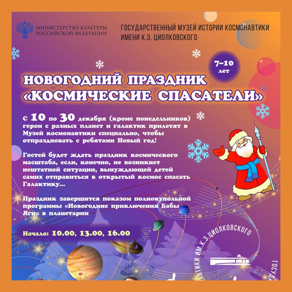 Музей истории космонавтики приглашает отметить новогодние праздники