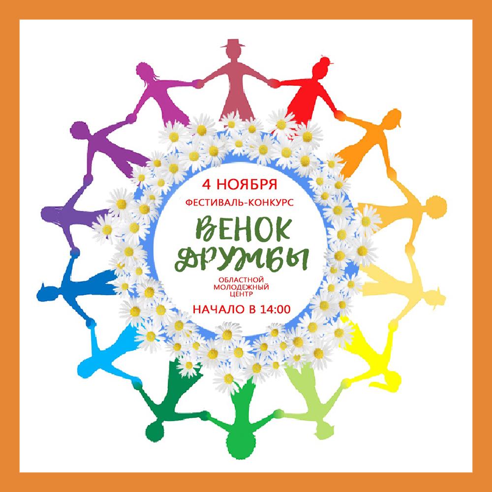 «Венок дружбы» соберет вместе представителей разных народов