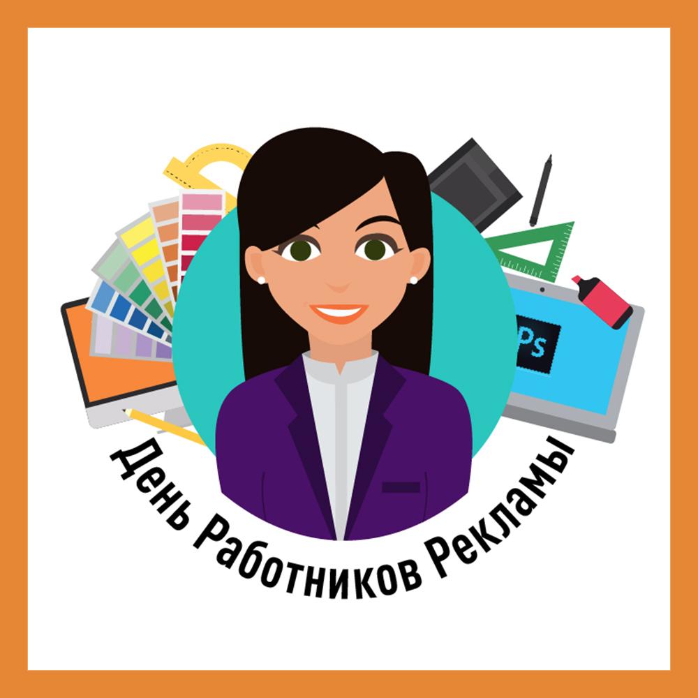 23 октября — День рекламщика