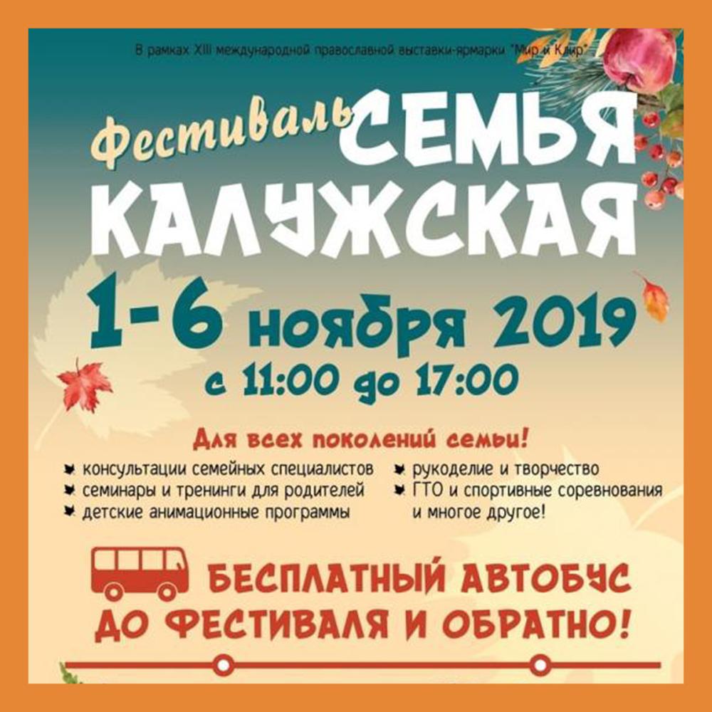 Первый фестиваль «Семья Калужская» пройдет в центре спортивной подготовки «Анненки»