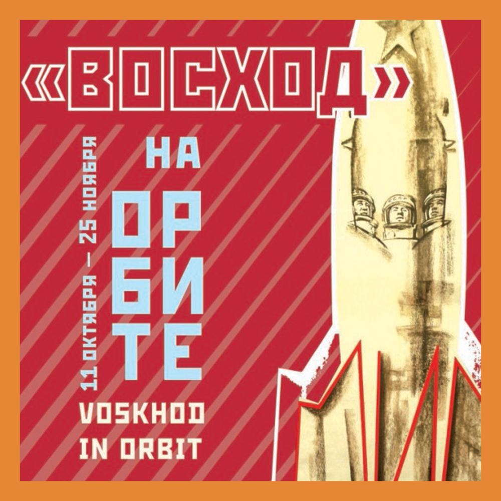 Стартовала выставка, посвященная кораблю «Восход-1»