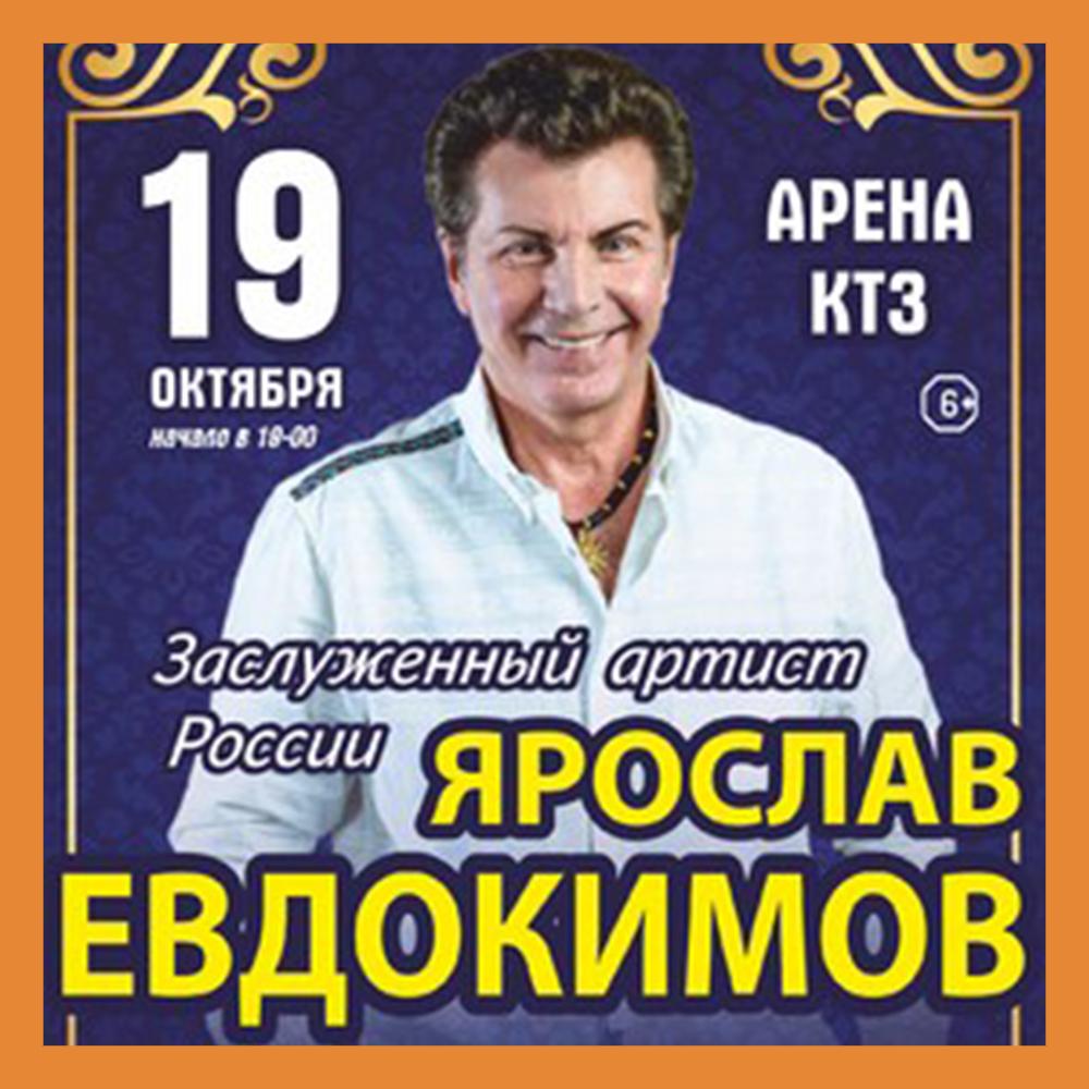 Ярослав Евдокимов выступит в Калуге