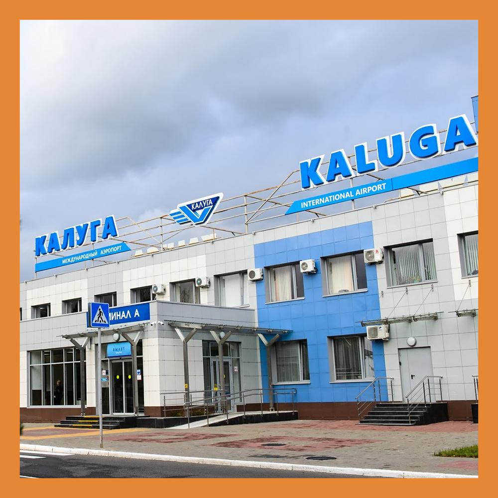 Калужский аэропорт принял стотысячного пассажира