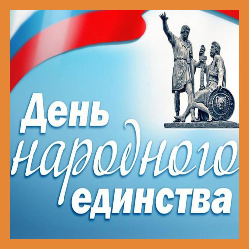 День народного единства отметили митингом на Театральной площади