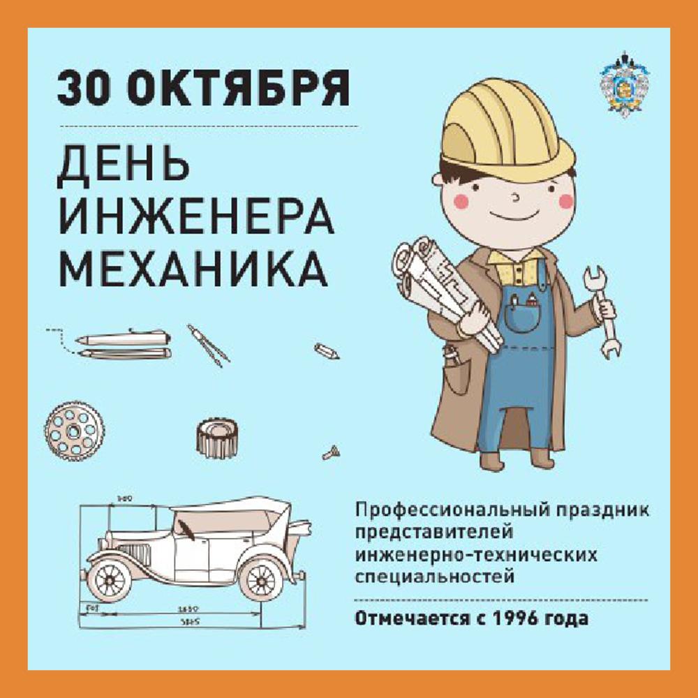 30 октября отмечается День инженера-механика