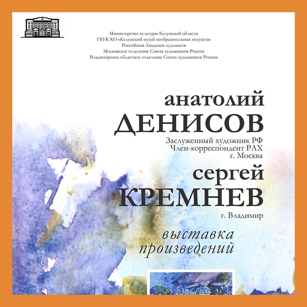 В КМИИ откроется выставка художников Владимирской школы живописи