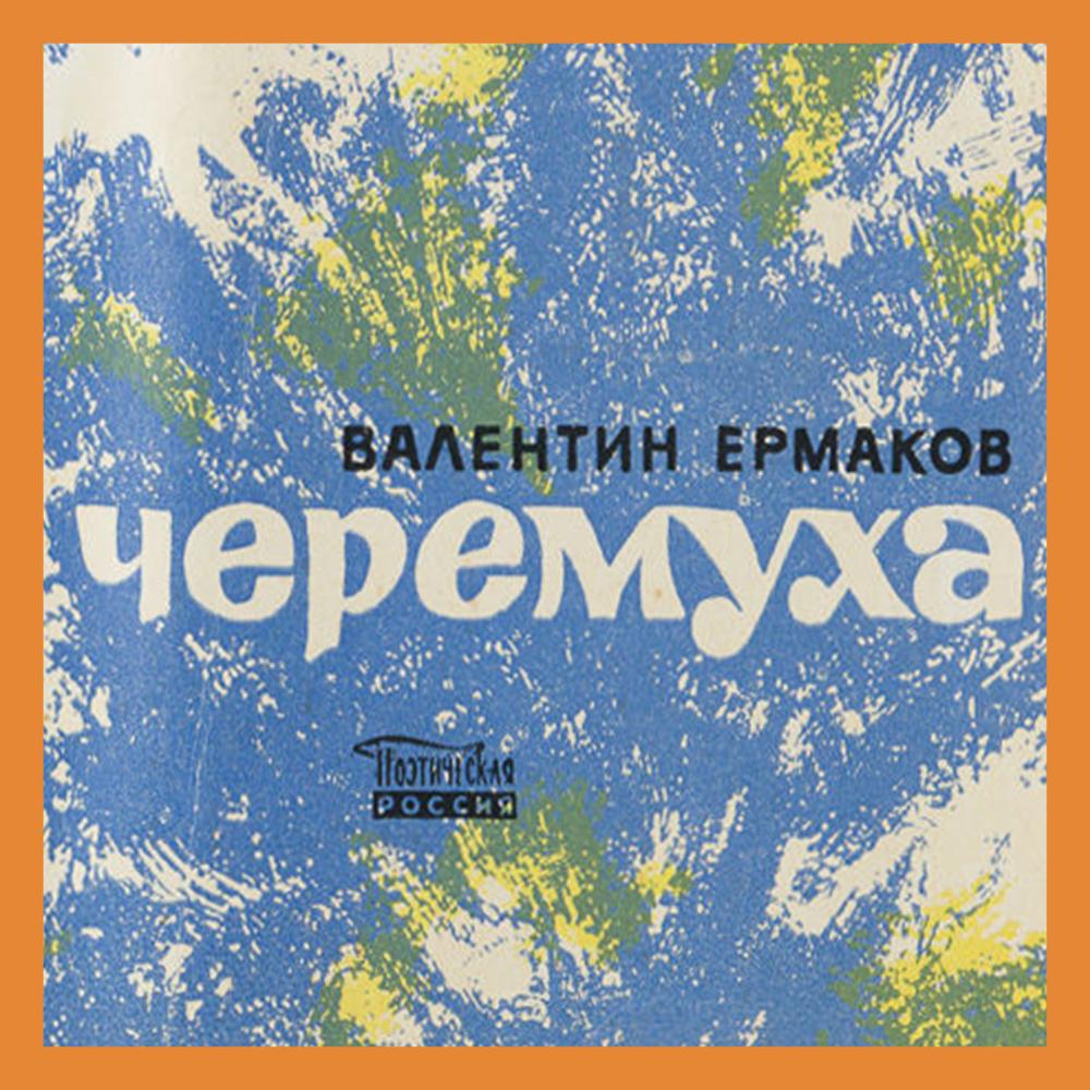 15 октября родился известный калужский поэт Валентин Ермаков